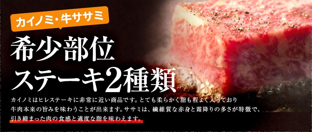 カイノミ・牛ササミ 希少部位ステーキ2種類